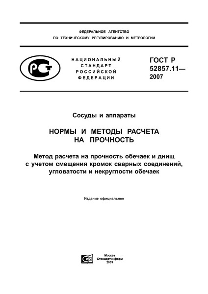 ГОСТ Р 52857.11-2007 Сосуды и аппараты. Нормы и методы расчета на прочность. Метод расчета на прочность обечаек и днищ с учетом смещения кромок сварных соединений, угловатости и некруглости обечаек