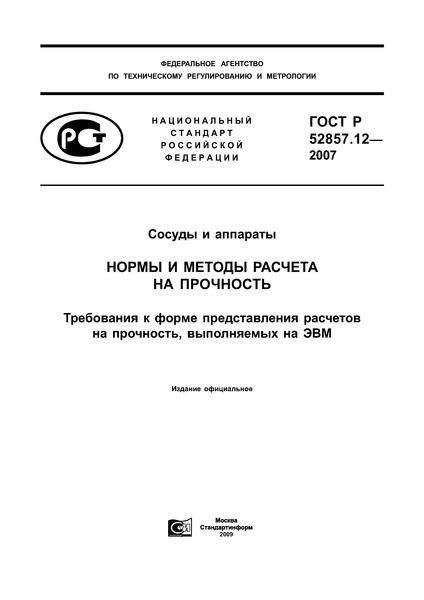 ГОСТ Р 52857.12-2007 Сосуды и аппараты. Нормы и методы расчета на прочность. Требования к форме представления расчетов на прочность, выполняемых на ЭВМ