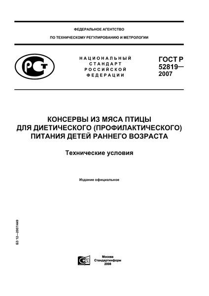 ГОСТ Р 52819-2007 Консервы из мяса птицы для диетического (профилактического) питания детей раннего возраста. Технические условия
