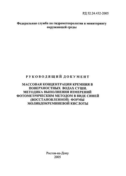 РД 52.24.432-2005 Массовая концентрация кремния в поверхностных водах суши. Методика выполнения измерений фотометрическим методом в виде синей (восстановленной) формы молибдокремниевой кислоты