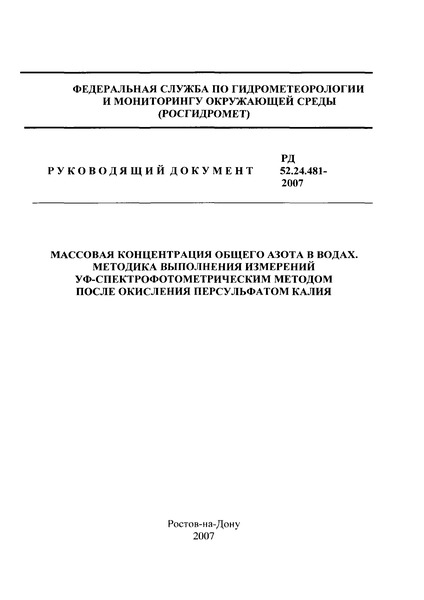 РД 52.24.481-2007 Массовая концентрация общего азота в водах. Методика выполнения измерений УФ-спектрофотометрическим методом после окисления персульфатом калия