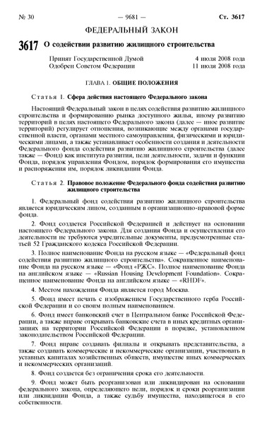 Федеральный закон 161-ФЗ О содействии развитию жилищного строительства