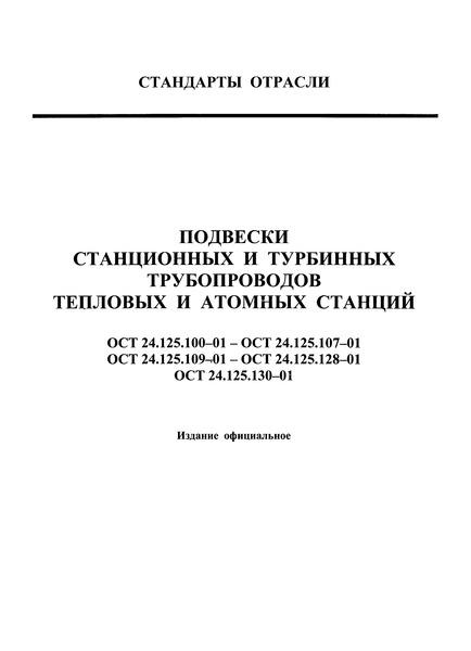 ОСТ 24.125.107-01 Подвески трубопроводов ТЭС и АЭС. Тяги резьбовые. Конструкция и размеры