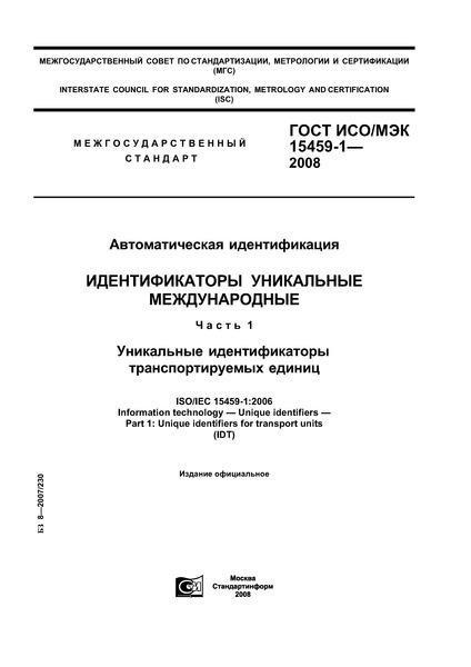 ГОСТ ИСО/МЭК 15459-1-2008 Автоматическая идентификация. Идентификаторы уникальные международные. Часть 1. Уникальные идентификаторы транспортируемых единиц