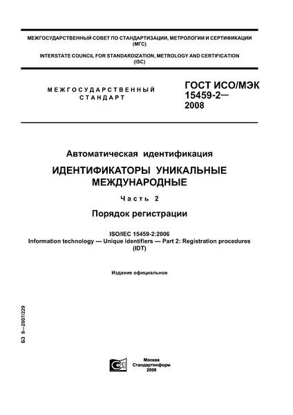 ГОСТ ИСО/МЭК 15459-2-2008 Автоматическая идентификация. Идентификаторы уникальные международные. Часть 2. Порядок регистрации