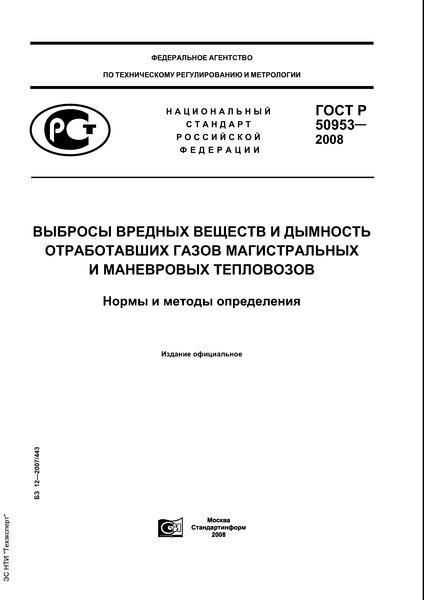 ГОСТ Р 50953-2008 Выбросы вредных веществ и дымность отработавших газов магистральных и маневровых тепловозов. Нормы и методы определения