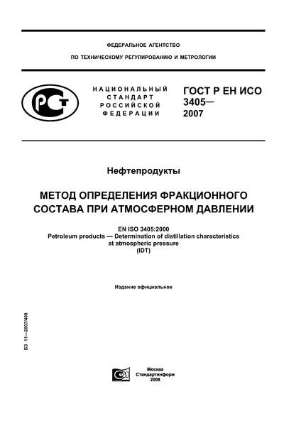 ГОСТ Р ЕН ИСО 3405-2007 Нефтепродукты. Метод определения фракционного состава при атмосферном давлении