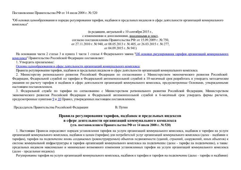 Правила регулирования тарифов, надбавок и предельных индексов в сфере деятельности организаций коммунального комплекса