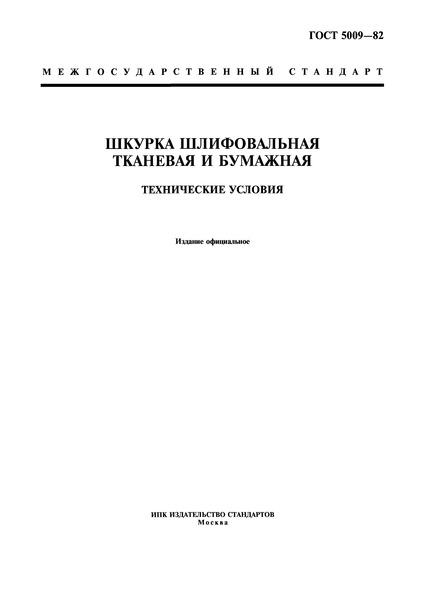 ГОСТ 5009-82 Шкурка шлифовальная тканевая. Технические условия