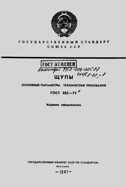 ГОСТ 882-75 Щупы. Технические условия