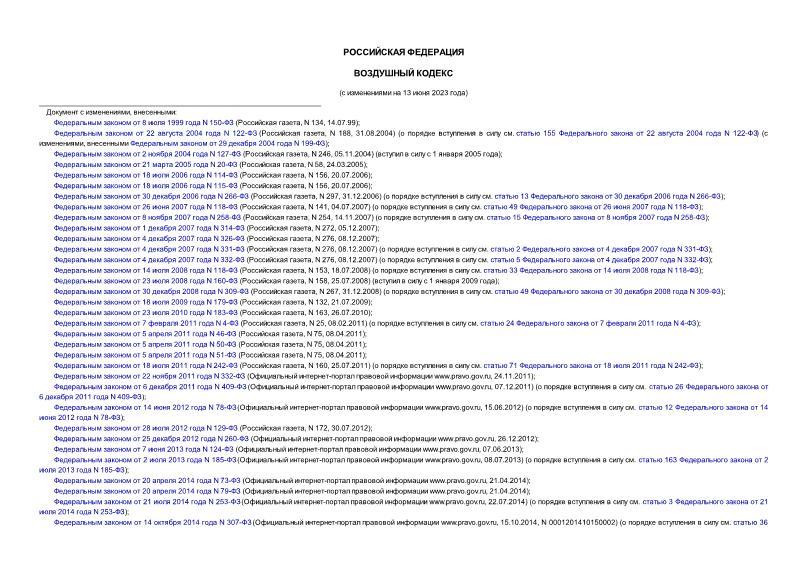 Кодекс  Воздушный кодекс Российской Федерации