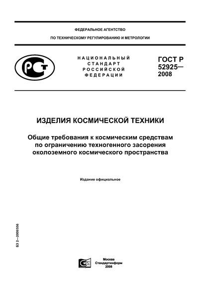 ГОСТ Р 52925-2008 Изделия космической техники. Общие требования к космическим средствам по ограничению техногенного засорения околоземного космического пространства