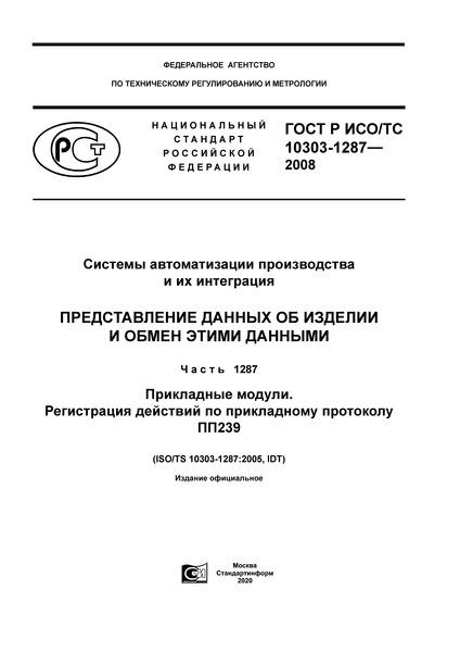 ГОСТ Р ИСО/ТС 10303-1287-2008 Системы автоматизации производства и их интеграция. Представление данных об изделии и обмен этими данными. Часть 1287. Прикладные модули. Регистрация действий по прикладному протоколу ПП239