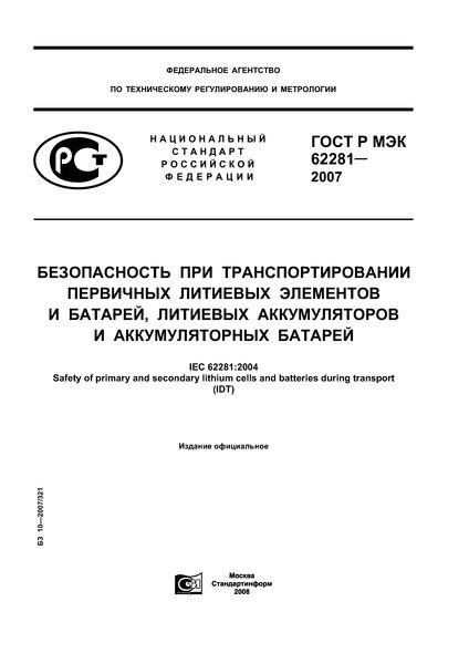 ГОСТ Р МЭК 62281-2007 Безопасность при транспортировании первичных литиевых элементов и батарей, литиевых аккумуляторов и аккумуляторных батарей