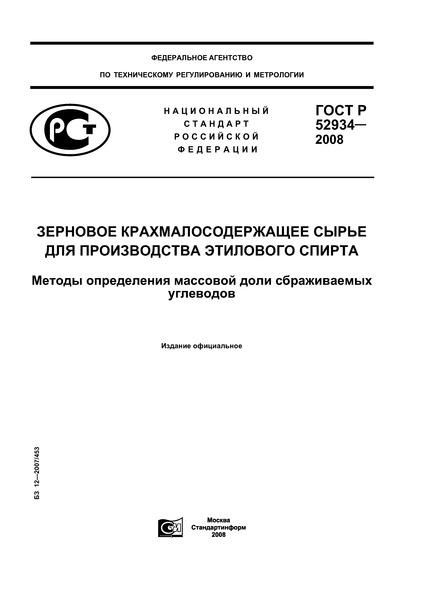 ГОСТ Р 52934-2008 Зерновое крахмалосодержащее сырье для производства этилового спирта. Методы определения массовой доли сбраживаемых углеводов
