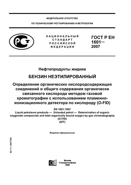 ГОСТ Р ЕН 1601-2007 Нефтепродукты жидкие. Бензин неэтилированный. Определение органических кислородсодержащих соединений и общего содержания органически связанного кислорода методом газовой хроматографии с использованием пламенно-ионизационного детектора по кислороду (O-FID)
