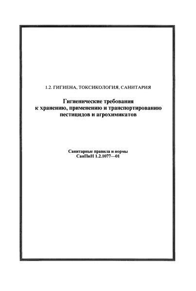 СанПиН 1.2.1077-01 Гигиенические требования к хранению, применению и транспортировке пестицидов и агрохимикатов