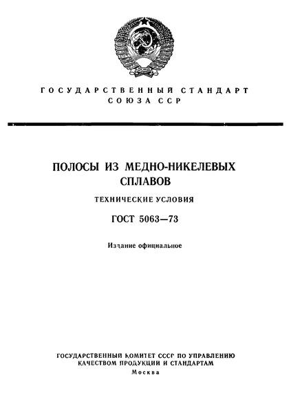 ГОСТ 5063-73 Полосы из медно-никелевых сплавов. Технические условия