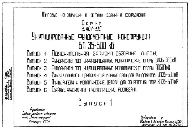 Серия 3.407-115 Выпуск 6