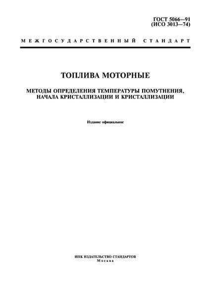 ГОСТ 5066-91 Топлива моторные. Методы определения температуры помутнения, начала кристаллизации и кристаллизации