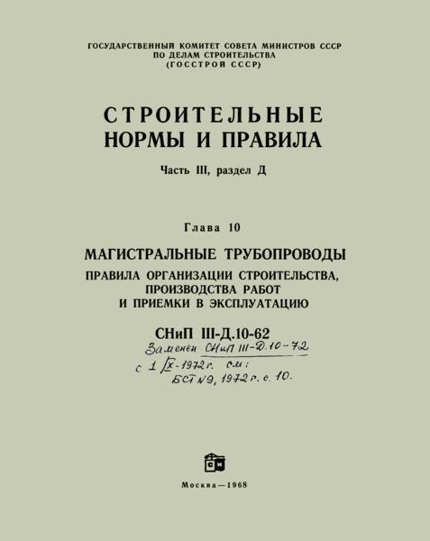 СНиП III-Д.10-62 Магистральные трубопроводы. Правила организации строительства, производства работ и приемки в эксплуатацию