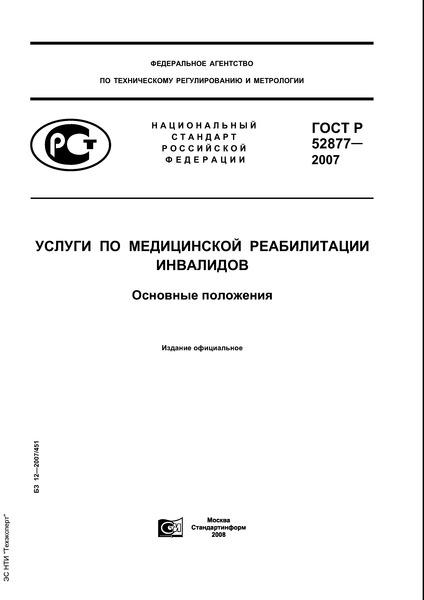 ГОСТ Р 52877-2007 Услуги по медицинской реабилитации инвалидов. Основные положения