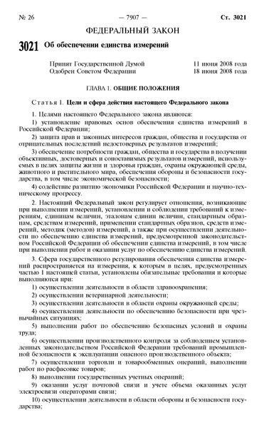 Федеральный закон 102-ФЗ Об обеспечении единства измерений