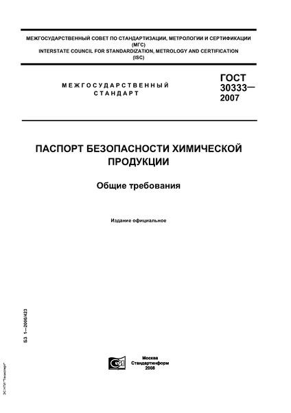 ГОСТ 30333-2007 Паспорт безопасности химической продукции. Общие требования