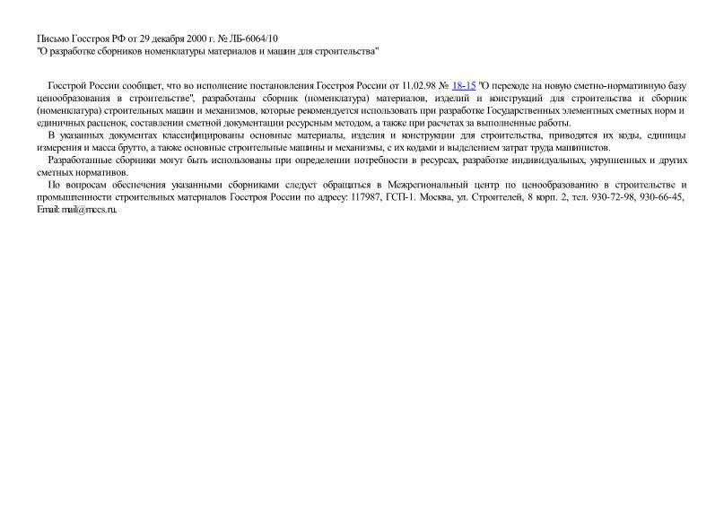 Письмо ЛБ-6064/10 О разработке сборников номенклатуры материалов и машин для строительства