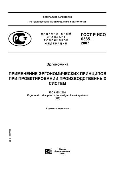 ГОСТ Р ИСО 6385-2007 Эргономика. Применение эргономических принципов при проектировании производственных систем