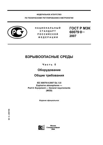ГОСТ Р МЭК 60079-0-2007 Взрывоопасные среды. Часть 0. Оборудование. Общие требования