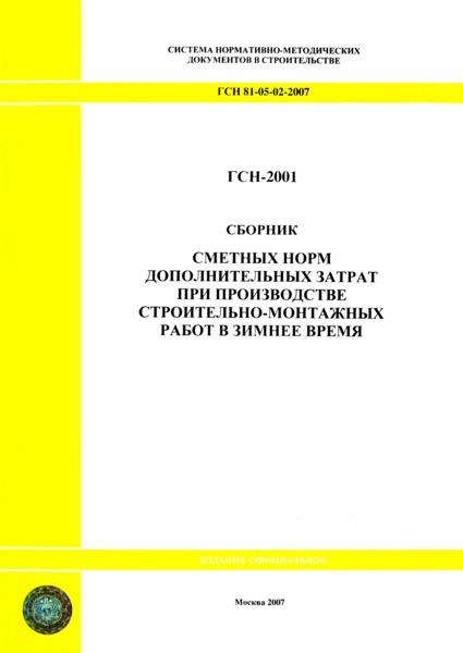 ГСН 81-05-02-2007 Сборник сметных норм дополнительных затрат при производстве строительно-монтажных работ в зимнее время