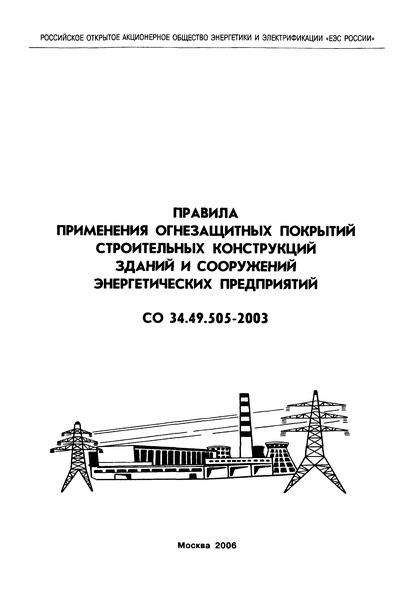 СО 34.49.505-2003 Правила применения огнезащитных покрытий строительных конструкций зданий и сооружений энергетических предприятий