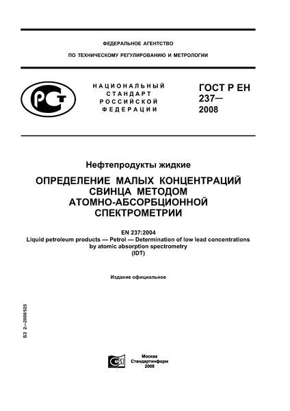 ГОСТ Р ЕН 237-2008 Нефтепродукты жидкие. Определение малых концентраций свинца методом атомно-абсорбционной спектрометрии