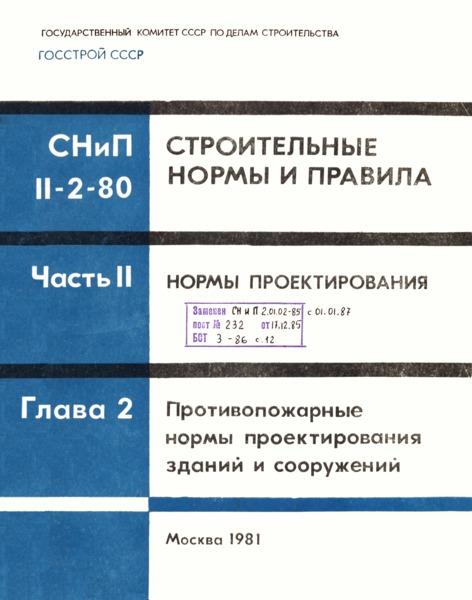 СНиП II-2-80 Противопожарные нормы проектирования зданий и сооружений