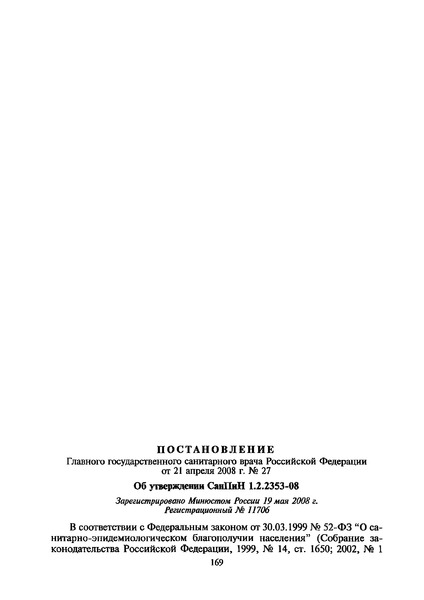 СанПиН 1.2.2353-08 Канцерогенные факторы и основные требования к профилактике канцерогенной опасности