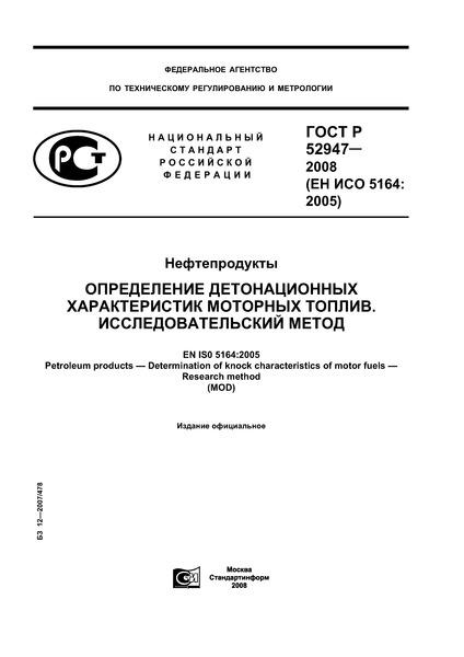 ГОСТ Р 52947-2008 Нефтепродукты. Определение детонационных характеристик моторных топлив. Исследовательский метод
