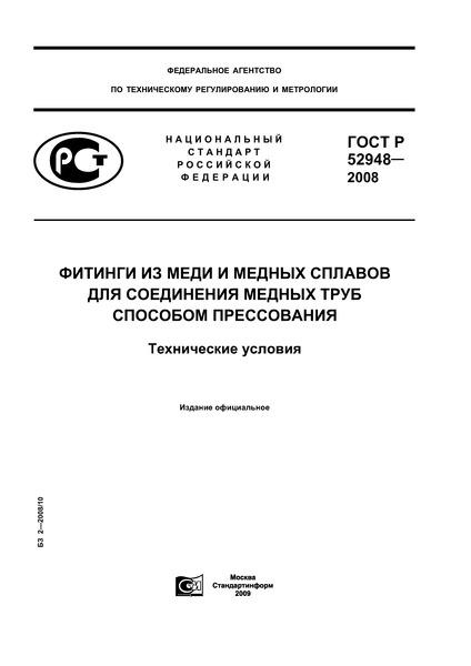 ГОСТ Р 52948-2008 Фитинги из меди и медных сплавов для соединения медных труб способом прессования. Технические условия