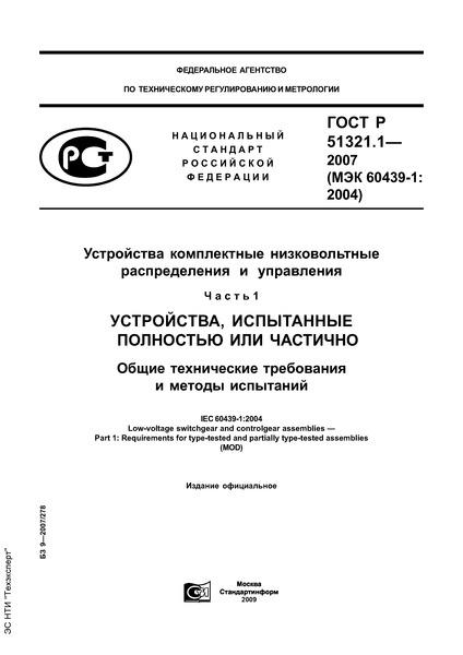 ГОСТ Р 51321.1-2007 Устройства комплектные низковольтные распределения и управления. Часть 1. Устройства, испытанные полностью или частично. Общие технические требования и методы испытаний