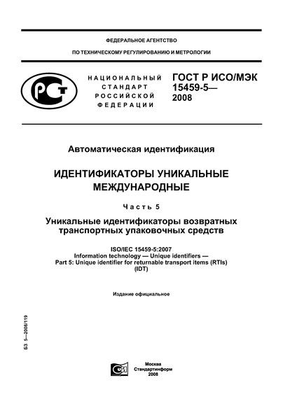 ГОСТ Р ИСО/МЭК 15459-5-2008 Автоматическая идентификация. Идентификаторы уникальные международные. Часть 5. Уникальные идентификаторы возвратных транспортных упаковочных средств