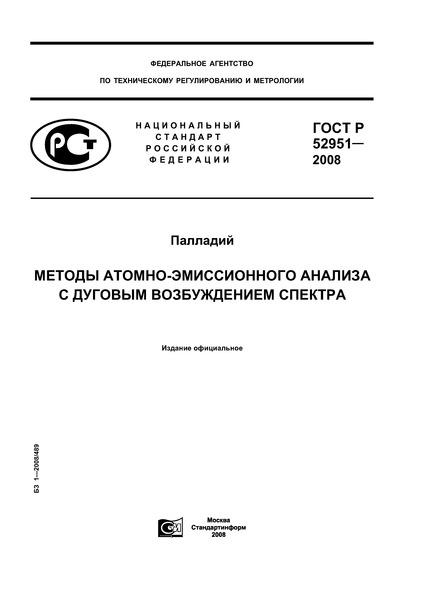 ГОСТ Р 52951-2008 Палладий. Методы атомно-эмиссионного анализа с дуговым возбуждением спектра