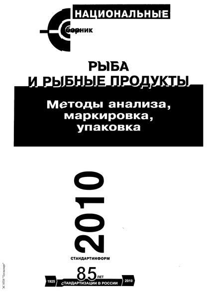 ГОСТ 7631-2008 Рыба, нерыбные объекты и продукция из них. Методы определения органолептических и физических показателей
