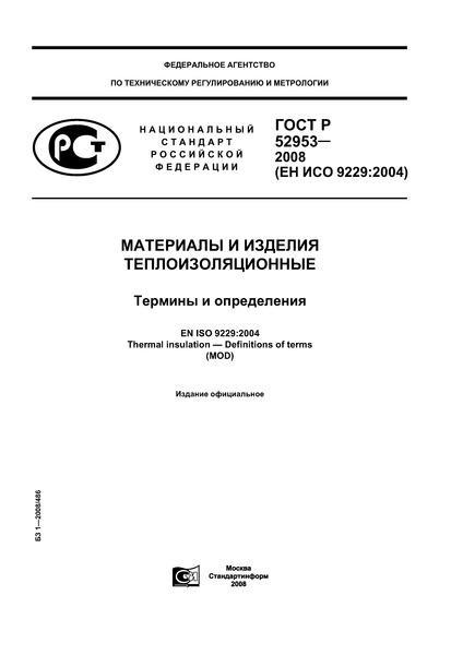 ГОСТ Р 52953-2008 Материалы и изделия теплоизоляционные. Термины и определения