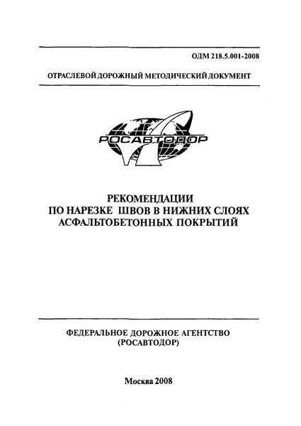 ОДМ 218.5.001-2008 Рекомендации по нарезке швов в нижних слоях асфальтобетонных покрытий