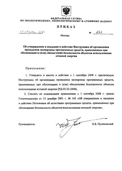 РД 03-33-2008 Инструкция об организации проведения экспертизы программных средств, применяемых при обосновании и (или) обеспечении безопасности объектов атомной энергии