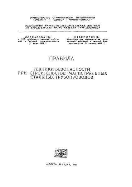 Правила  Правила техники безопасности при строительстве магистральных стальных трубопроводов