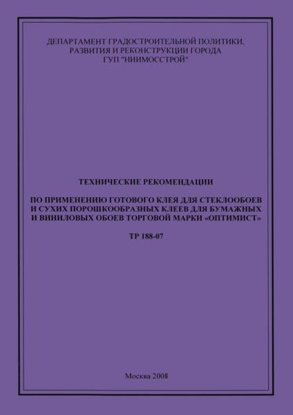 ТР 188-07 Технические рекомендации по применению готового клея для стеклообоев и сухих порошкообразных клеев для бумажных и виниловых обоев торговой марки «ОПТИМИСТ»