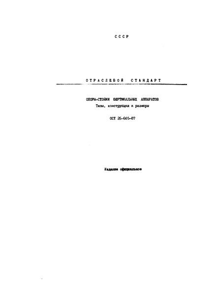 ОСТ 26-665-87 Опоры-стойки вертикальных аппаратов. Типы, конструкция и размеры