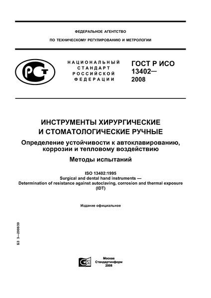 ГОСТ Р ИСО 13402-2008 Инструменты хирургические и стоматологические ручные. Определение устойчивости к автоклавированию, коррозии и тепловому воздействию. Методы испытаний