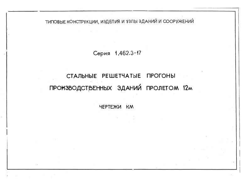 СЕРИЯ 1.462-3 СКАЧАТЬ БЕСПЛАТНО
